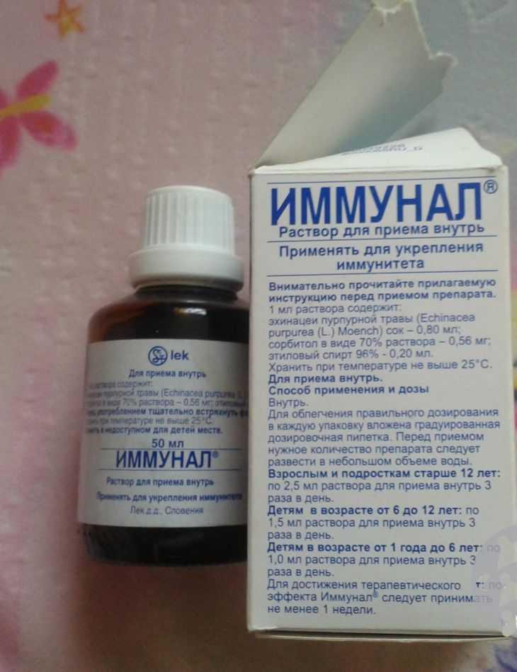 Для чего детям иммунал - когда назначается, как принимается и с какого возраста прописывается препарат (115 фото и видео инструкция)